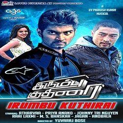Irumbu Thirai 2018 Tamil Movie Mp3 Songs Download Starmusiq Mp3