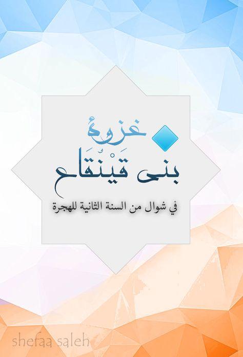 Pin By س درة المنتهى On غزوات الرسول صلى الله عليه وسلم In 2020 Place Card Holders Home Decor Decals Place Cards