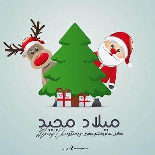 صور عيد الميلاد المجيد 2021 تهنئة بعيد الميلاد المجيد Merry Christmas Christmas Ornaments Christmas Merry Christmas