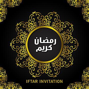رمضان تحية دعوة زخرفة الذهب Ramadan Greetings Gold Invitations Ramadan