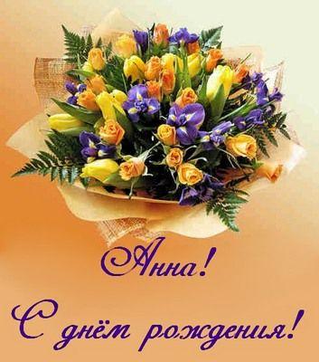 s-dnem-rozhdeniya-anna-krasivie-pozdravleniya-otkritki foto 17