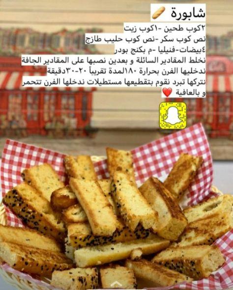 Pin By Istifada استفادة On وصفات طبخ Food Food And Drink Arabic Food