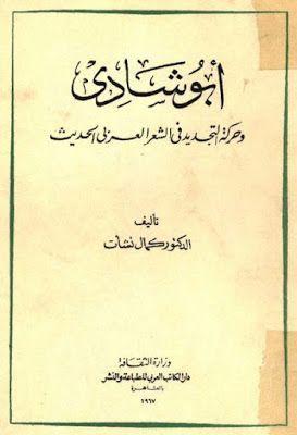 أبو شادي وحركة التجديد في الشعر العربي الحديث كمال نشأت Pdf