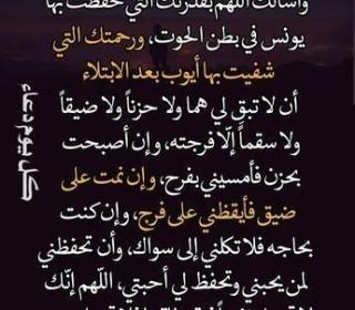 دعاء الفرج لحل المشاكل وتفريج الهموم وفك الكرب بإذن الله موقع مصري Islamic Quotes Positive Words Quotes Islamic Phrases