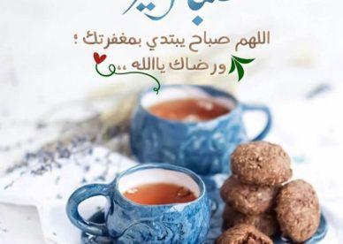 صور صباح الخير بطاقات دعاء In 2020 Good Morning Images Hd Good