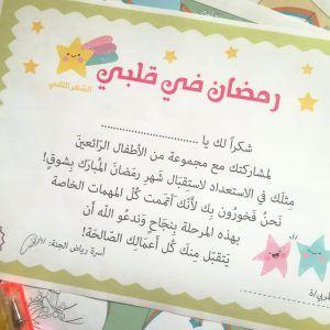 رياض الجنة مطبوعات دعوية و تعليمية هادفة وممتعة Muslim Kids Activities Learning Arabic Activities For Kids