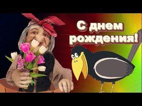 Neobychnoe Prikolnoe Smeshnoe Yumornoe Pozdravlenie S Dnem Rozhdeniya