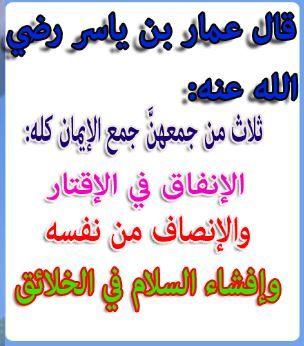 حكم عن الزكاة اقوال وحكم عن الزكاة Arabic Words Words Arabic Calligraphy