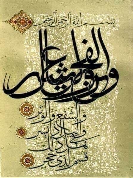 Pin By علاء العراقي Alaa Iraqi Man On الخط العربيcalligraphy والفجر وليال عشر Art Calligraphy Arabic Calligraphy