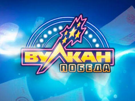 Казино вулкан платинум зеркало доходность казино в белоруссии