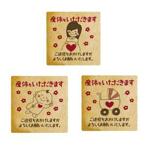 カード 産休 メッセージ