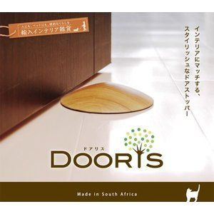 ドアストッパー おしゃれ 玄関 室内 おしゃれな ドアリス Dooris 強力