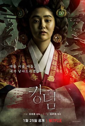 "7 character posters for Netflix drama series ""Kingdom"" 