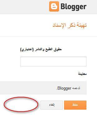 فولفولي حذف الأداة المزعجة الاسناد يتم التشغيل بواسطة Blogger Blogger Widget