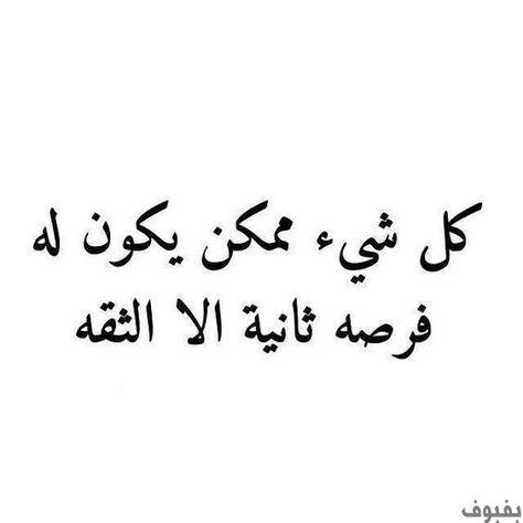 صور خيانة كتبت عليها عبارات عن الغدر و الكذب بفبوف Lies Quotes Funny Arabic Quotes Arabic Quotes