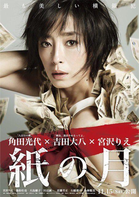 20150531 pale moon japanese movie japanese film japanese movies