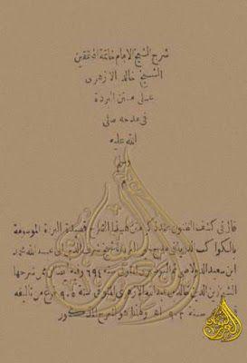 شرح خالد الأزهري على متن البردة فى مدحه صلى الله عليه وسلم Pdf