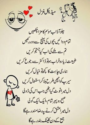 Funny Urdu Poetry Images : funny, poetry, images, Poetry:, Funny, Poetry, Quotes, Urdu,, Quotes,