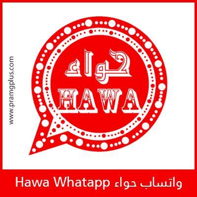 تحميل واتس اب حواء Hawa Whatsapp اخر اصدار مجانا 2020 Slg Save