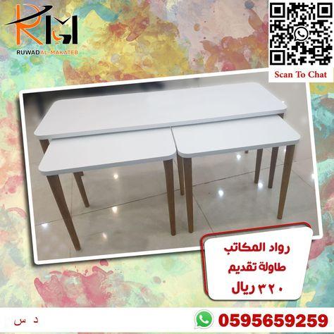 طاولات بيضاء مودرن Coffee Table Entryway Tables Home Decor