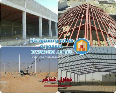 هناجر ومستودعات السعودية مقاول هناجر مقاول هناجر بالرياض جدة الدمام تصميم Engineering Grounds Contractors