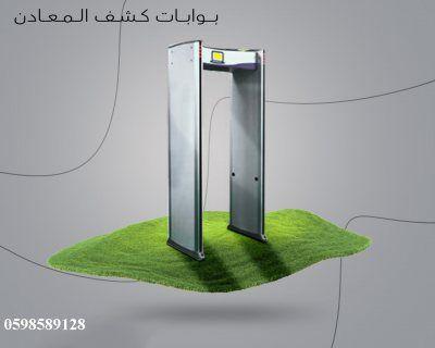 بوابات كشف المعادن الحديثة Electronic Products Phone Electronics