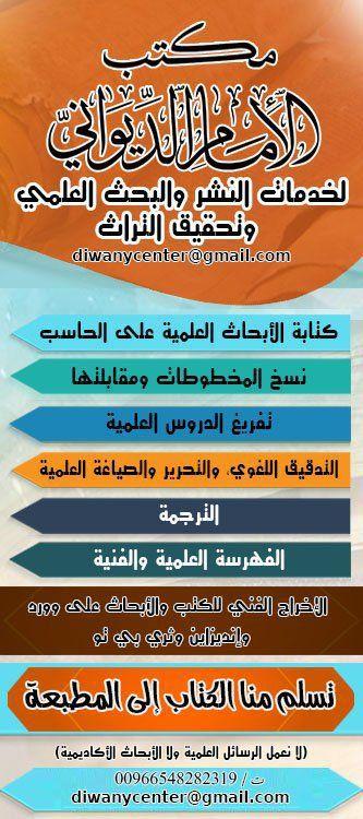 إدارة الذات للوقت مقترح عملي في الإدارة الإسلامية Quran Mobile Boarding Pass