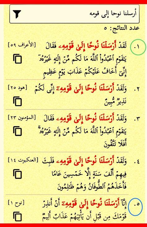 لقد أرسلنا نوحا إلى قومه أربع مرات في القرآن ثلاث مرات بزيادة الواو ولقد أرسلنا نوحا إلى قومه الخامسة وحيدة إ Holy Quran Islam Quran Islamic Qoutes
