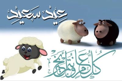 صور وخلفيات عيد الاضحى صور تهانى عيد الاضحى المبارك Eid Al Adha Eid Adha صور عيد الاضحى تحميل الصور عي Holiday Decor Christmas Ornaments Novelty Christmas