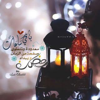 رمزيات رمضان 2021 احلى رمزيات عن شهر رمضان Islam For Kids Novelty Lamp Ramadan
