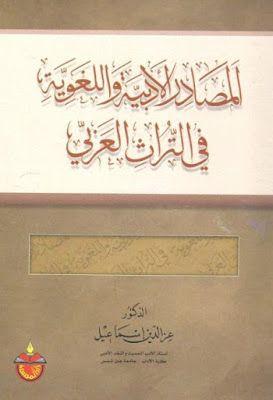 المصادر الأدبية واللغوية في التراث العربي عز الدين إسماعيل Pdf Books Free Download Pdf Pdf Books Pdf Books Download