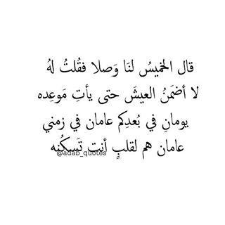 اقتباسات فصحى تحية متأخرة للخميس Calligraphy Arabic Calligraphy