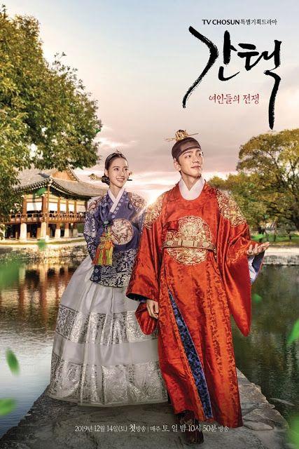 Tutkunun Rengi Selection The War Between Women 2019 2020 Tarihi Korean Drama Kore Dramalari Dramalar