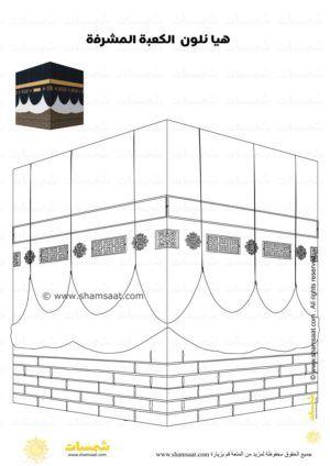 مطبوعات عيد الأضحى هيا نلون الكعبة المشرفة Home Decor Decals Home Decor Eid Al Adha