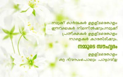 Malayalam Sms Malayalam Love Sms Malayalam Sms Jokes