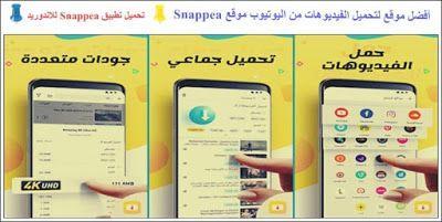برنامج افضل اداة لتحميل الفيديو من يوتيوب للاندرويد اونلاين بدون برامج Snap Peas Android Video