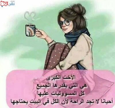 صور وخلفيات مكتوب عليها كلام حلو عن الاخت 2018 2019 Photo Quotes Beautiful Arabic Words Sister Pictures