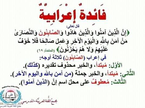 Pin By سنا الحمداني On علم النحو Quran Sayings Arabic