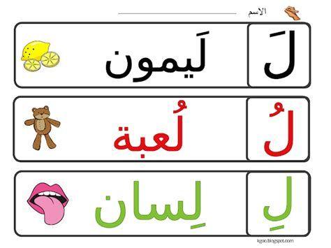 Ejercicios Y Practicas Learn Arabic Alphabet Learning Learn Arabic Alphabet Arabic Alphabet For Kids Alphabet Activities Preschool