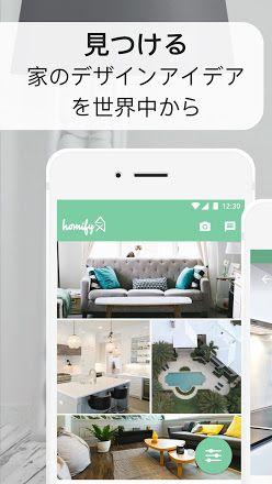 Homify 家とインテリアの総合デザインサイト Google Play のアプリ