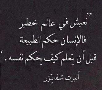 حكم عن الطبيعة امثال واقوال عن الطبيعة الخلابة Arabic Calligraphy Calligraphy