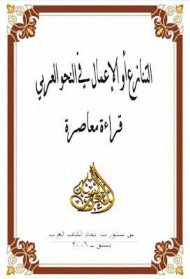التنازع أو الإعمال في النحو العربي قراءة معاصرة شوقي المعري Pdf Projects To Try