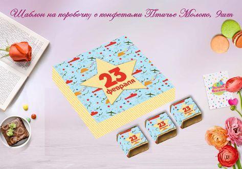 Shablony Shokoboksov Na Podarok Muzhchine 23 Fevralya Shablony