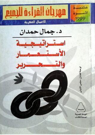 كتاب استراتيجية الاستعمار والتحرير جمال حمدان كتاب صوتي Books