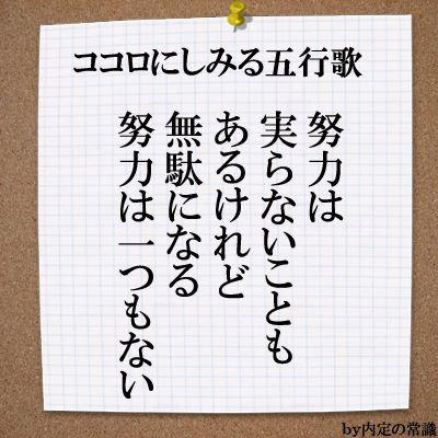 NAVERまとめ   Words, Quotations, Wisdom