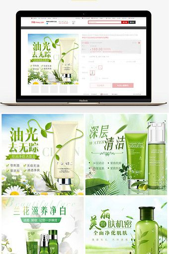 Skin Care Train Master Diagram Cosmetic Trainer Master Figure Beauty Skin Product Trainer Eye Set Cr Pikbest E Com Cosmetic Creative Skin Care Cosmetics Banner