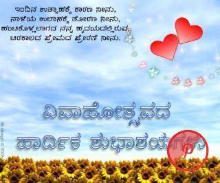 Wedding Anniversary Captions In Kannada Anniversary Captions Kannada W Personalised Wedding Invitations Wedding Invitation Wording Funny Wedding Invitations