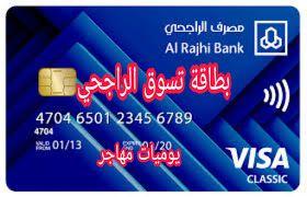 بطاقة فيزا من الراجحي Classic