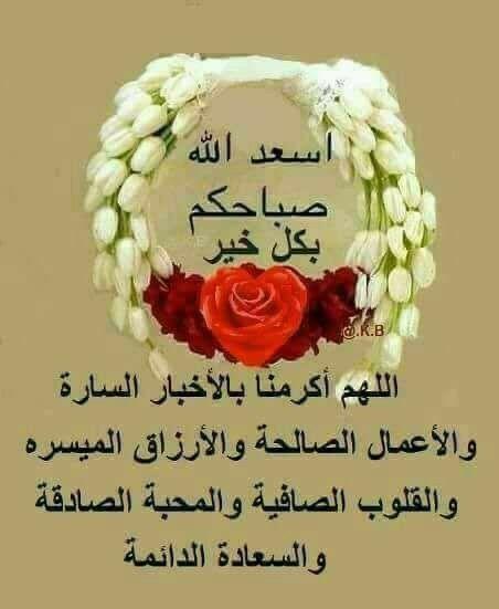 Pin By Customer Ahmad On صور Morning Greetings Quotes Morning Greeting Good Morning Wishes