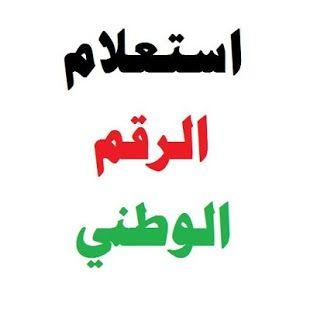 طريقة الحصول علي الرقم الوطني ليبيا منظومة الرقم الوطني Blog Posts Blog Post